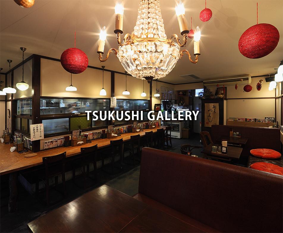 TSUKUSHI GALLERY:麺屋つくしギャラリー